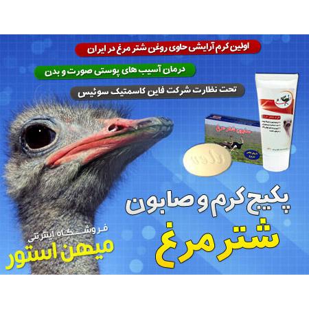 پکیج کرم و صابون شتر مرغ آرکااو